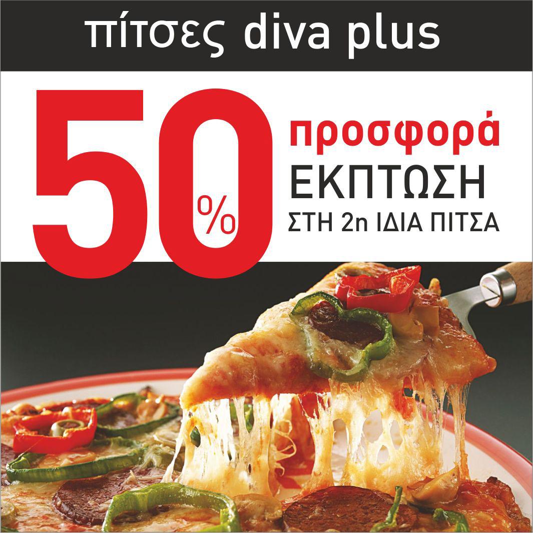 Στις δύο πίτσες DIVA PLUS η 2η με 50% έκπτωση