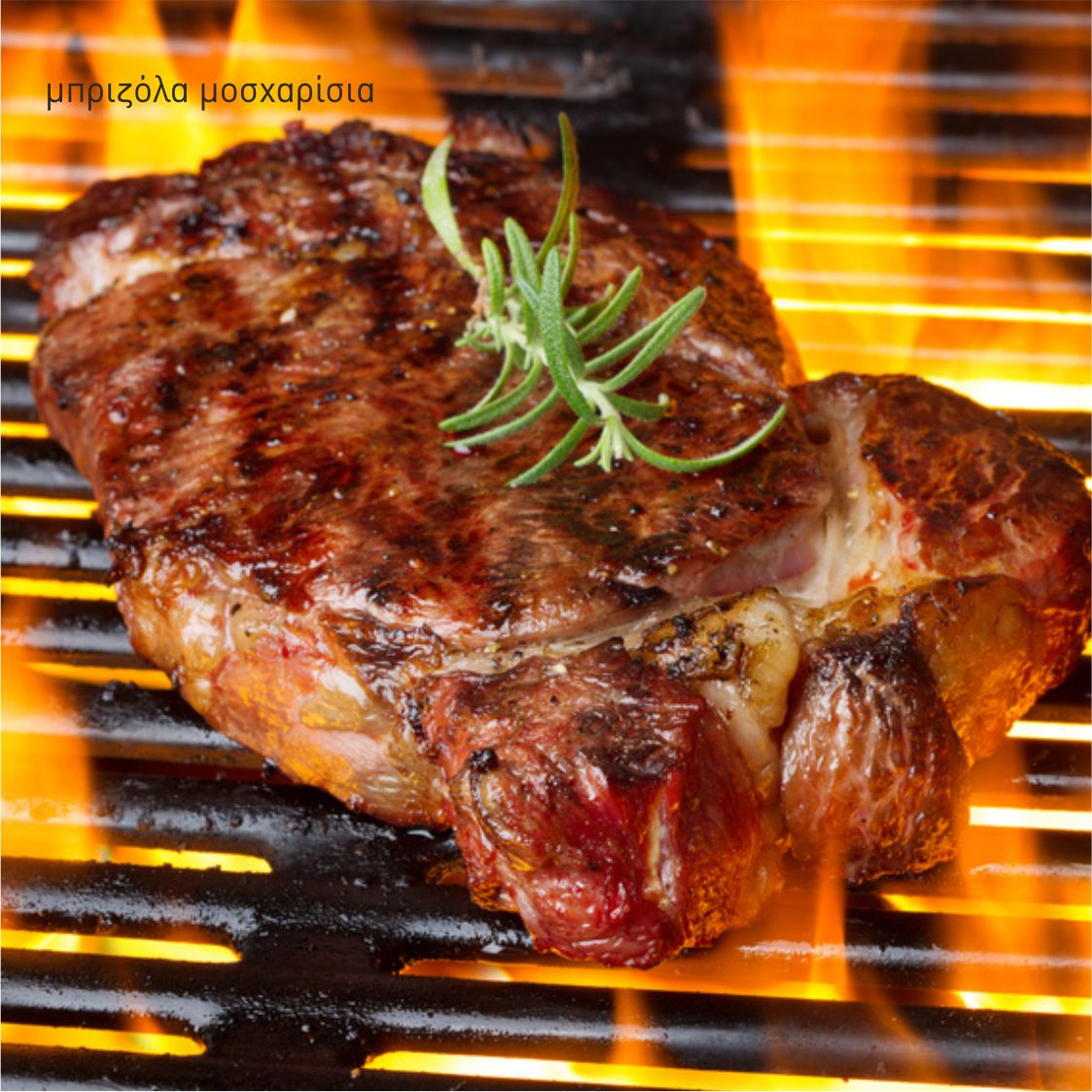 grilled veal steak 300-350 gr